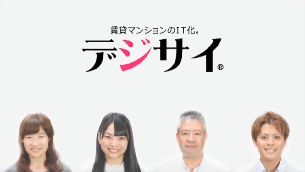 【出演情報】美咲 / 「株式会社デジサイ」TV-CM