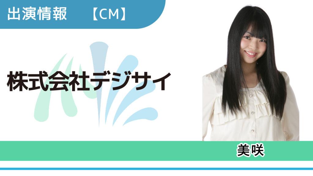 【出演情報】美咲 / 「株式会社デジサイ」TV-CM出演