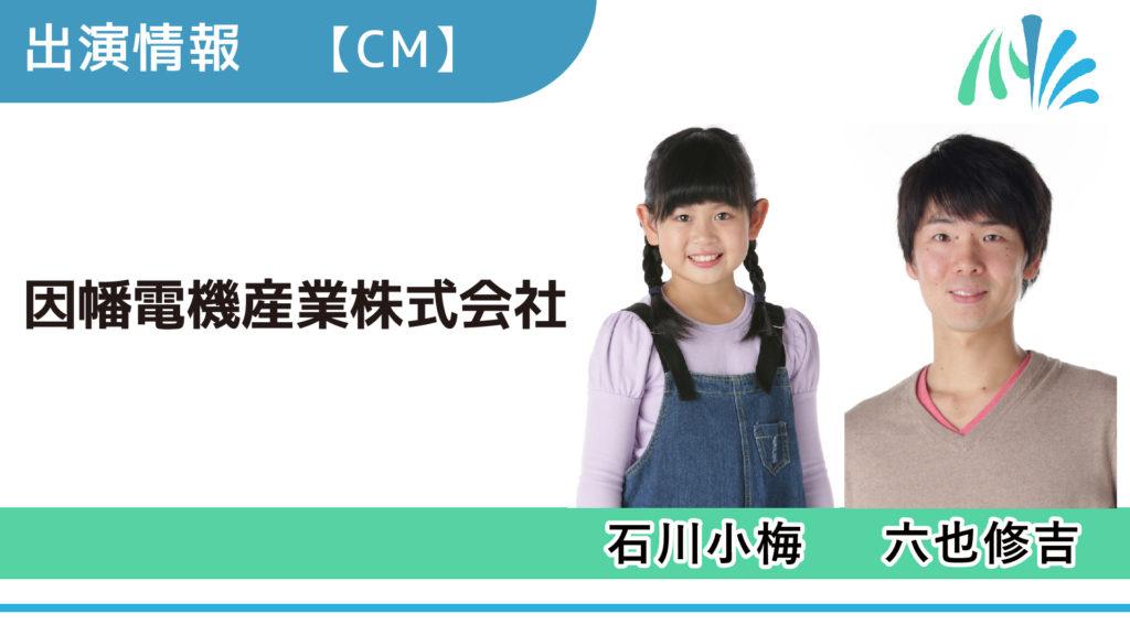 【出演情報】石川小梅、六也修吉 / 「因幡電機産業株式会社」TV-CM出演