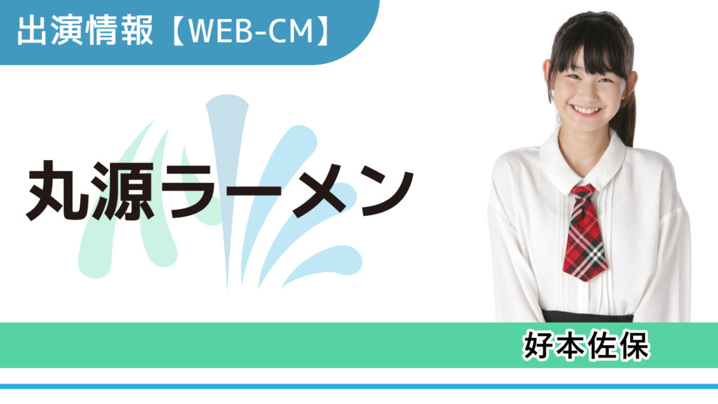 【出演情報】好本佐保 / 「丸源ラーメン」WEB-CM出演