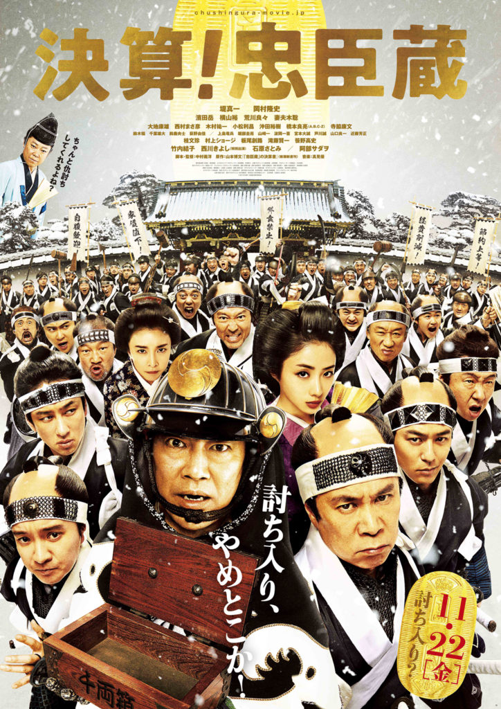 【出演情報】伊達胤紀、山下滉平、六也修吉 / 映画「決算!忠臣蔵」出演