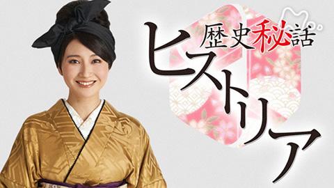 【出演情報】栗田倫太郎 / NHK歴史秘話ヒストリア「菅原道真」出演