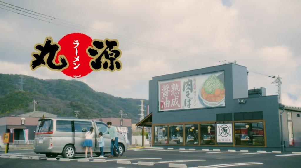 【出演情報】好本佐保 / 「丸源ラーメン」WEB-CM
