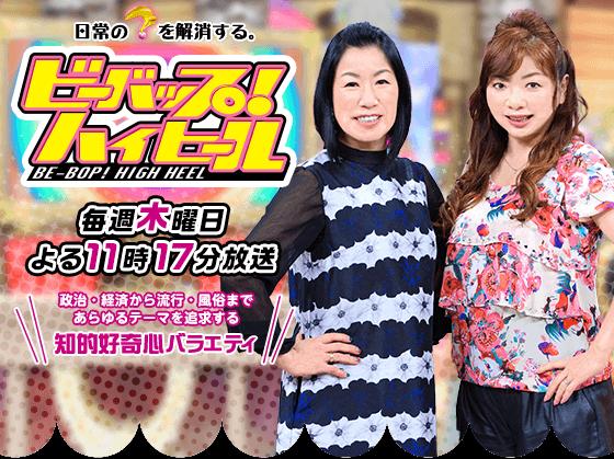 【出演情報】田中粒聖、みやか / 朝日放送「ビーバップ!ハイヒール」再現ドラマ出演