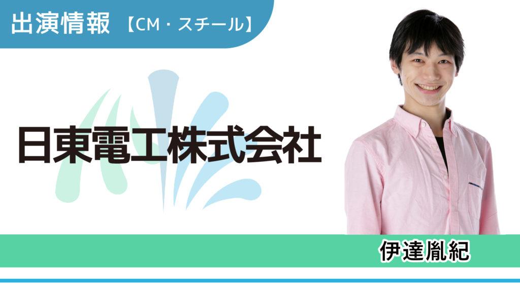 【出演情報】伊達胤紀 / 「日東電工株式会社」TV-CM出演、スチールモデル