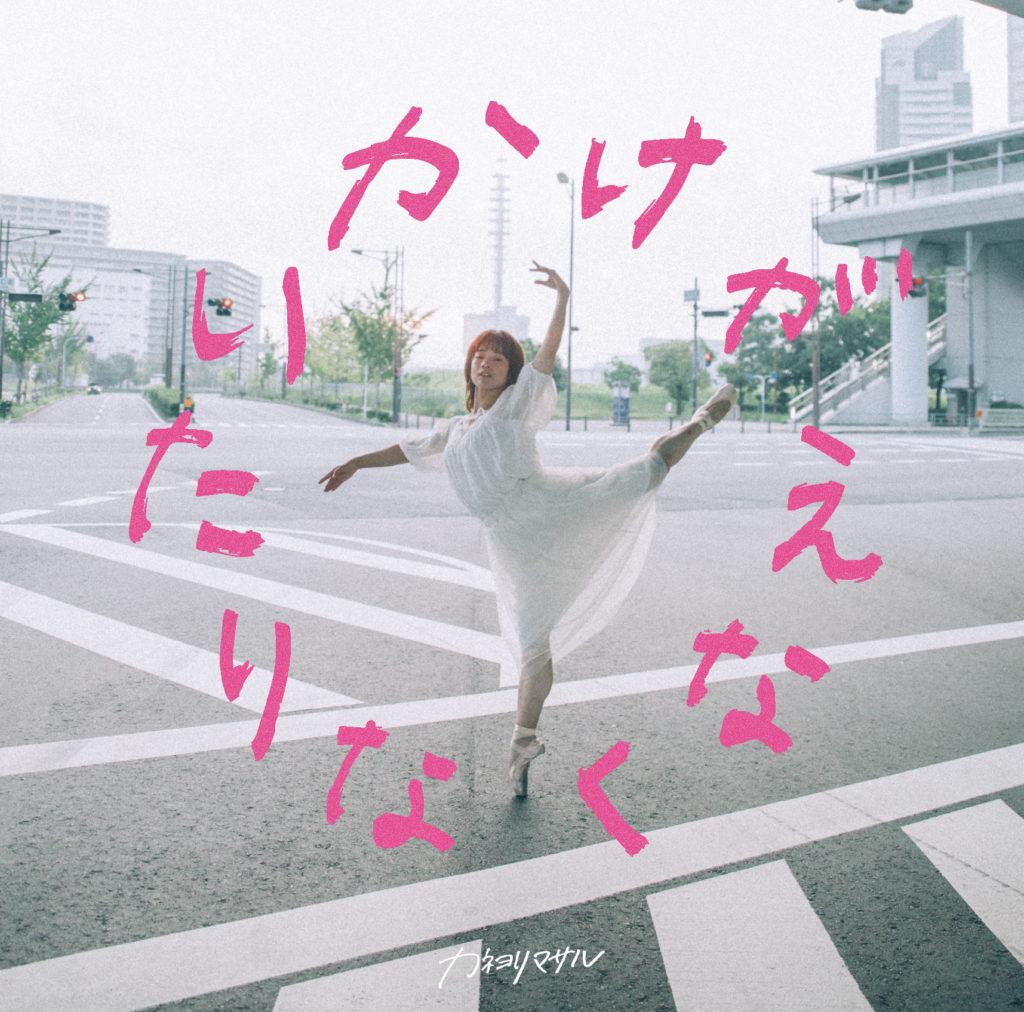 【出演情報】中村さち / カネヨリマサル1st mini Alubum『かけがえなくなりたい』CDジャケットモデル