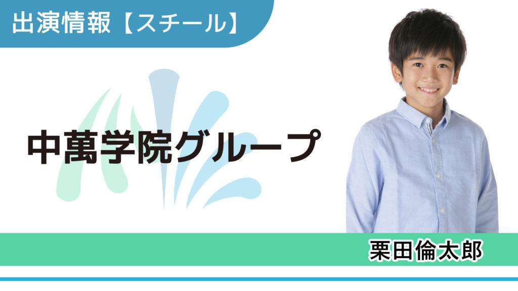 【出演情報】栗田倫太郎 / 「中萬学院グループ」スチールモデル