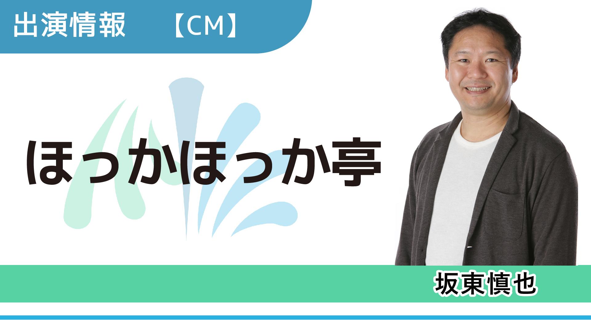 【出演情報】坂東慎也 / 「ほっかほっか亭」TV-CM出演
