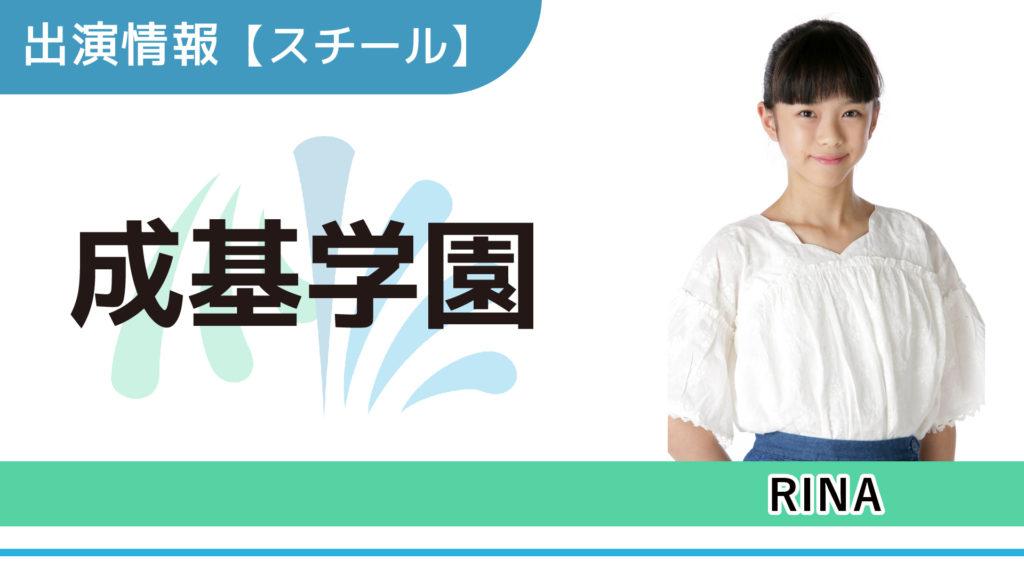 【出演情報】RINA / 「成基学園」スチールモデル