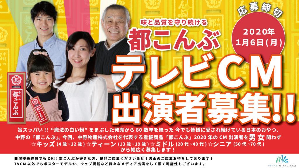 【応募受付終了】味と品質を守り続ける中野の『都こんぶ』2020年TVーCM出演者募集!