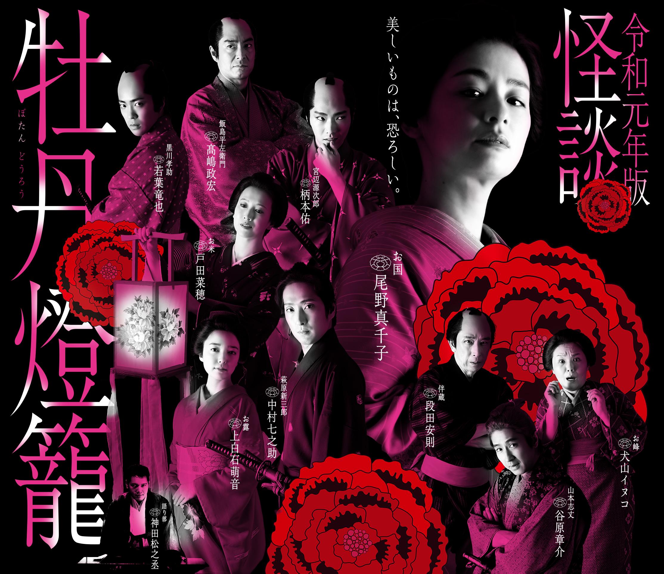 【出演情報】好本佐保 / NHK BS4K ドラマ「怪談牡丹燈籠」出演