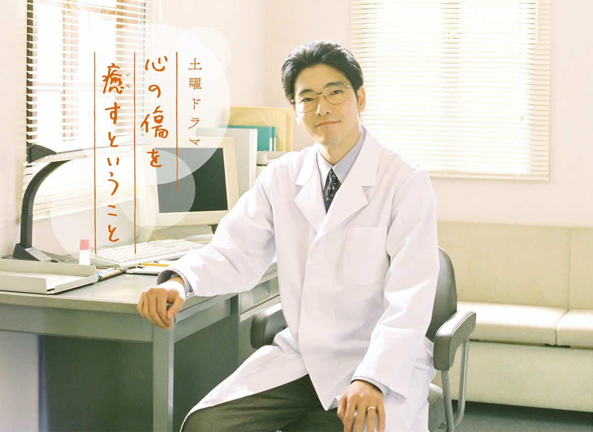 【出演情報】栗田倫太郎 / NHK 土曜ドラマ「心の傷を癒すということ」出演
