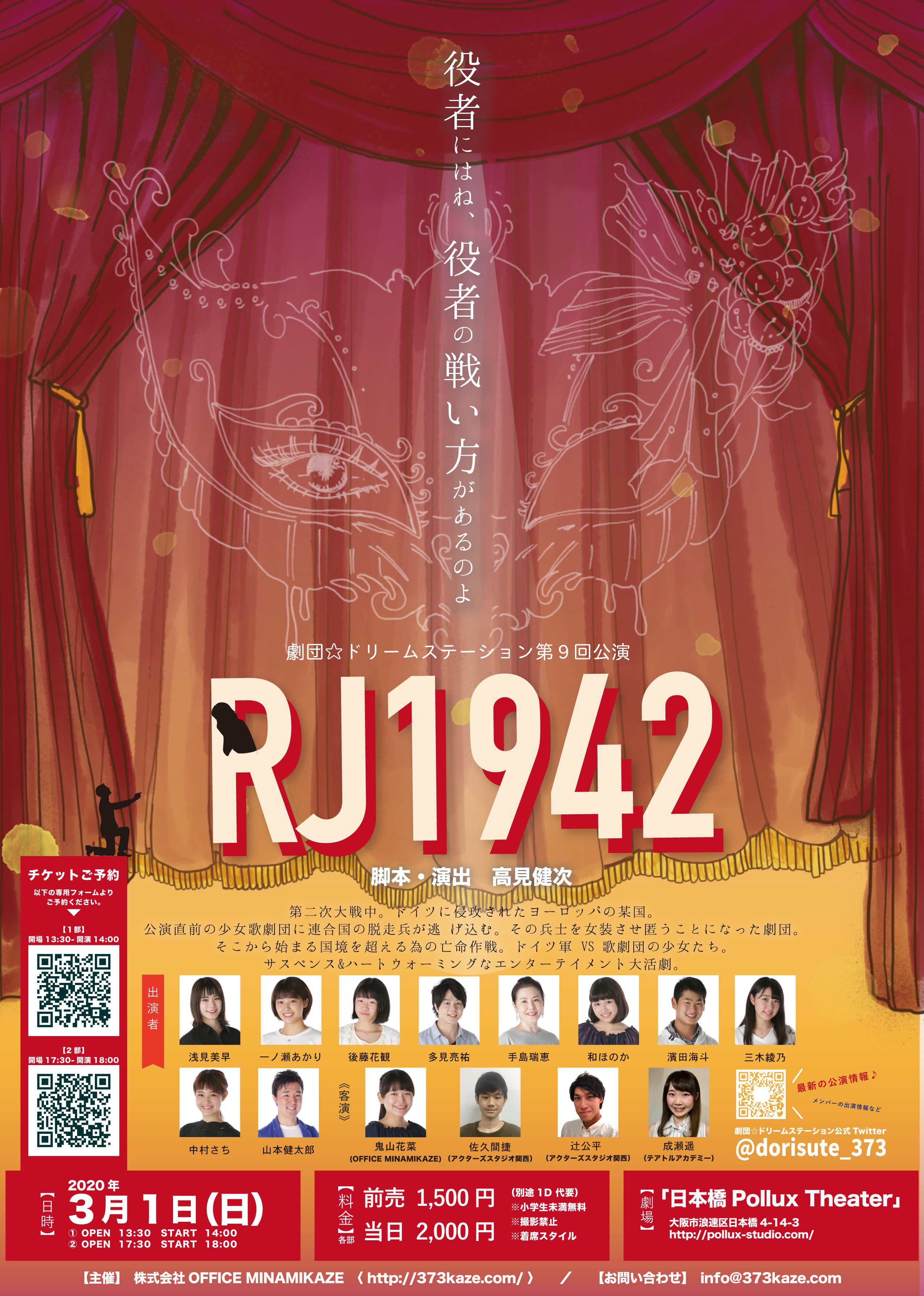 【公演情報】2020年3月1日(日)劇団☆ドリームステーション / 第9回公演『RJ1942』