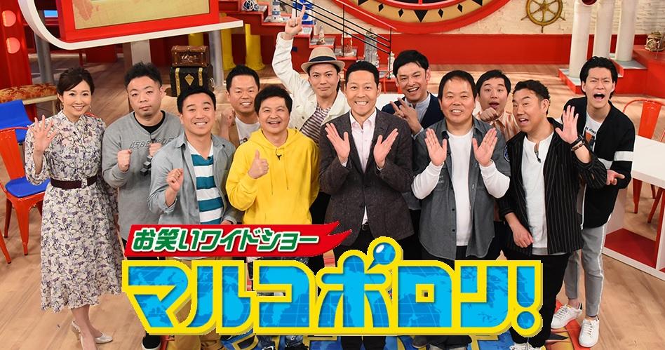 【出演情報】中山佳祐、多見亮祐、松井良典 / 関西テレビ『マルコポロリ!』再現VTR出演