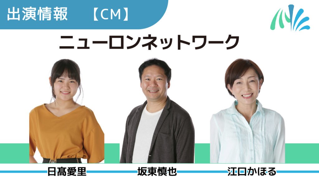 【出演情報】坂東慎也、江口かほる、日髙愛里/「ニューロンネットワーク」CM出演