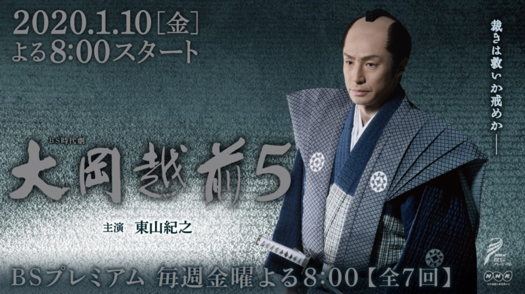 【出演情報】朝日湖子 / NHK BSプレミアム時代劇「大岡越前5」出演