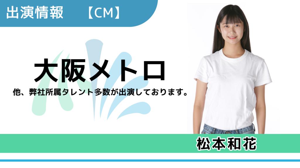 【出演情報】松本和花、他弊社所属タレント多数 / 「大阪メトロ」CM出演