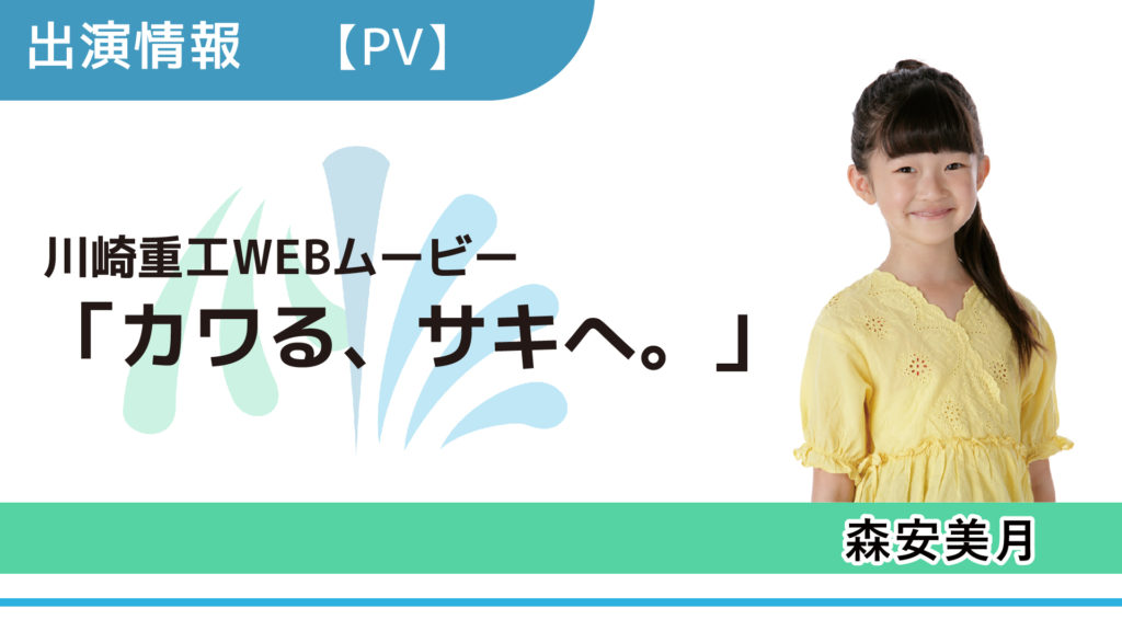 【出演情報】森安美月/川崎重工WEBムービー「カワる、サキへ。」(鉄道車両篇)へ出演