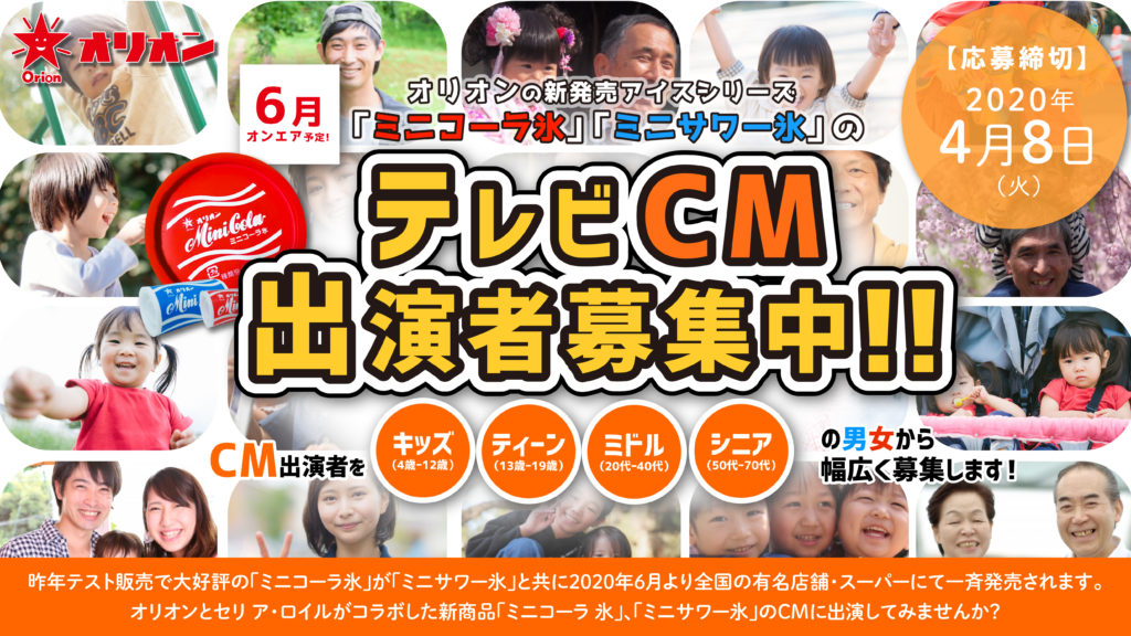 【合格者決定】オリオンの新発売アイスシリーズ「ミニコーラ氷/ミニサワー氷」TVーCM出演者オーディション