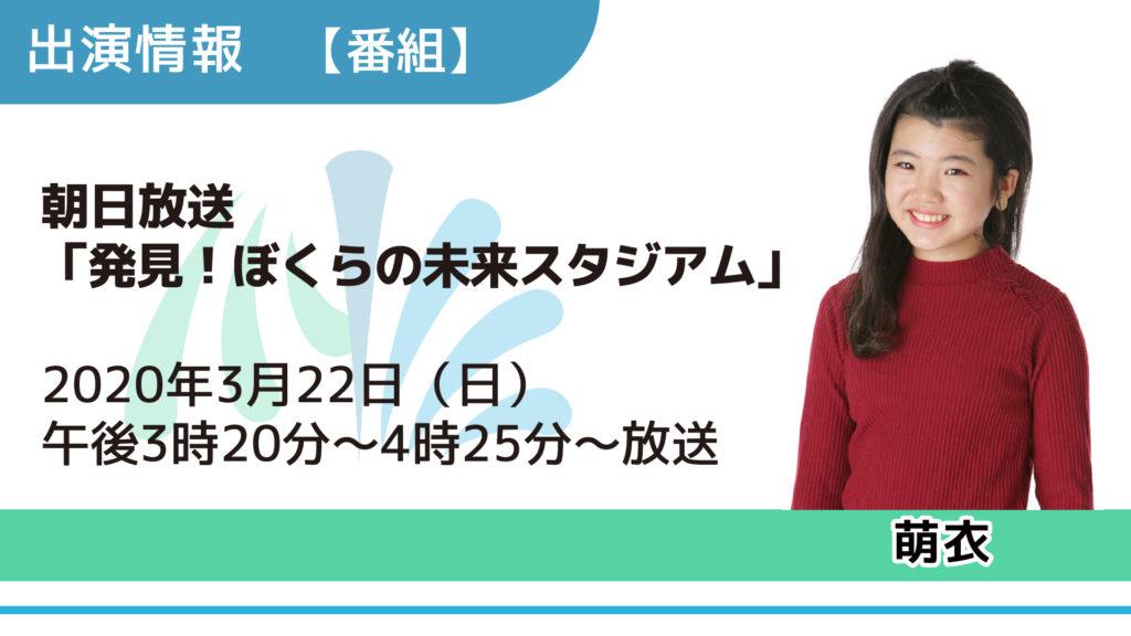 【出演情報】萌衣 / 朝日放送「発見!ぼくらの未来スタジアム」出演