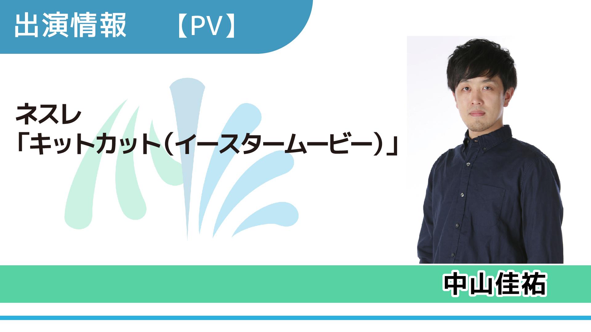 【出演情報】中山佳祐 / ネスレ「キットカット(イースタームービー)」出演