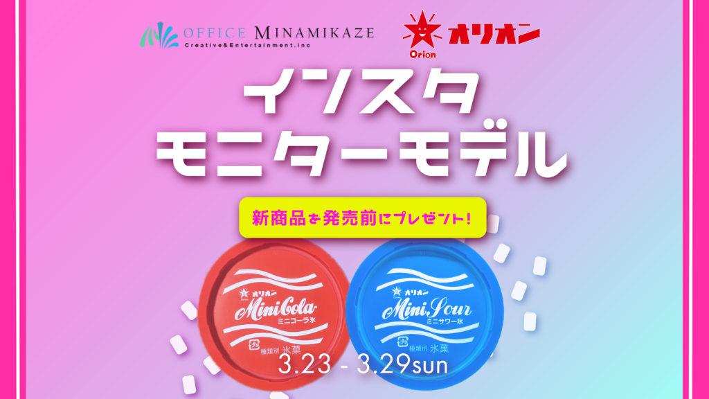 【インスタキャンペーン】CMオーディション開催記念!ミニコーラ 氷とミニサワー氷のモニターモデル募集開始!