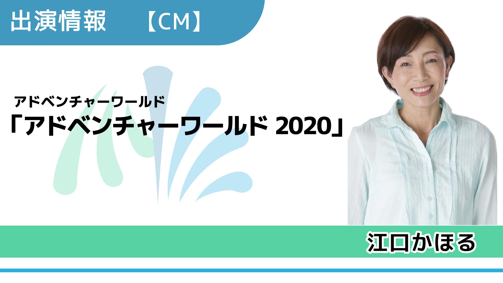 【出演情報】江口かほる / 「アドベンチャーワールド2020年春」CM出演