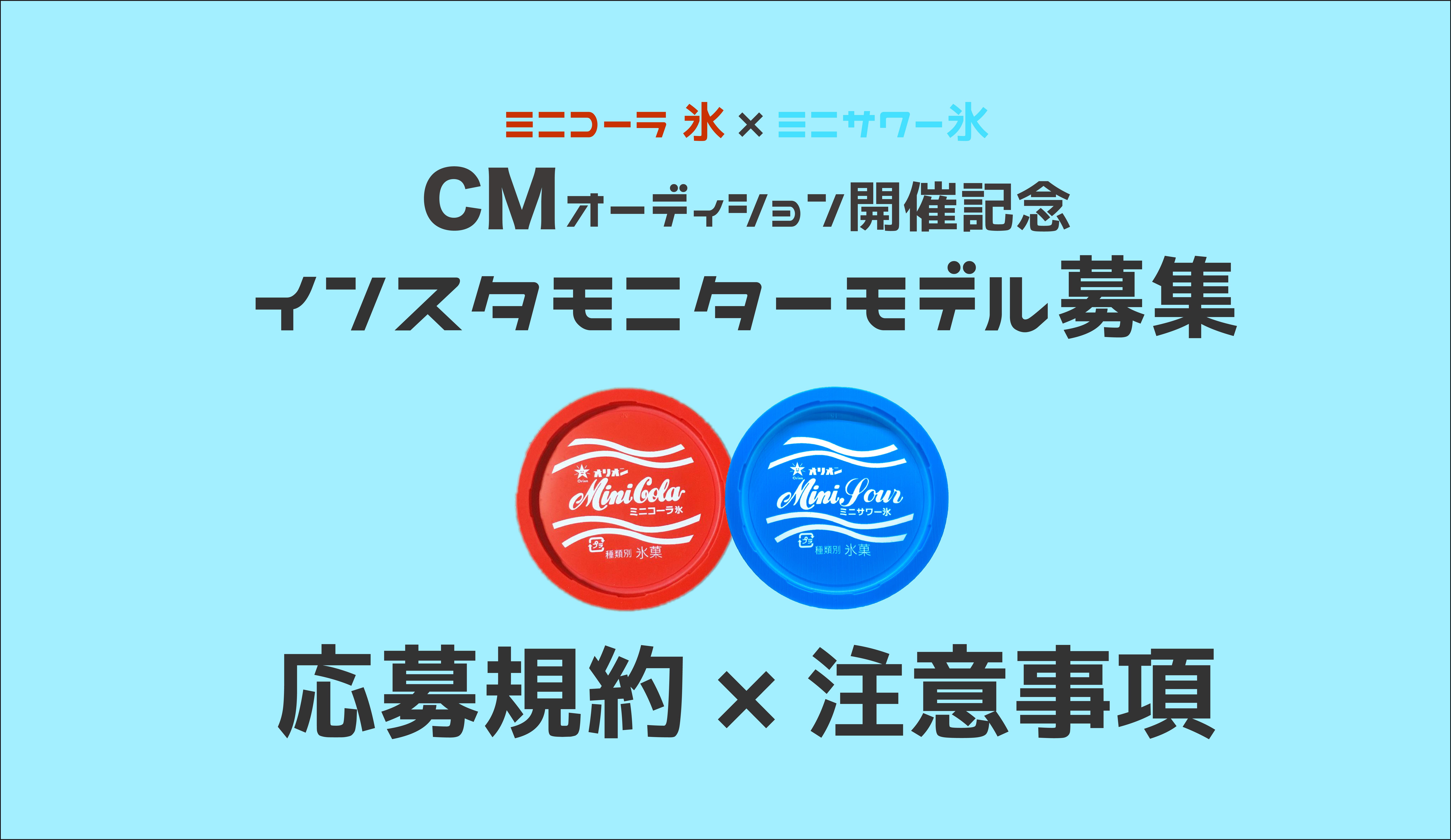 CMオーディション開催記念インスタグラムモニターモデルキャンペーンに関する応募規約、注意事項