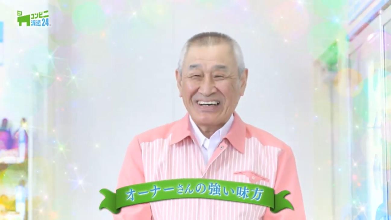 【出演情報】石田恵二 / 「株式会社ファイブ・ルーツ」CM出演