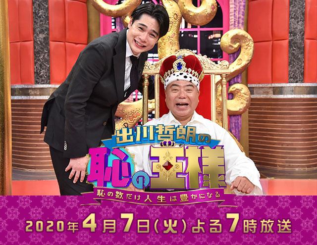 【出演情報】宮園莉桜 / MBS「出川哲郎の恥の王様」再現ドラマ出演