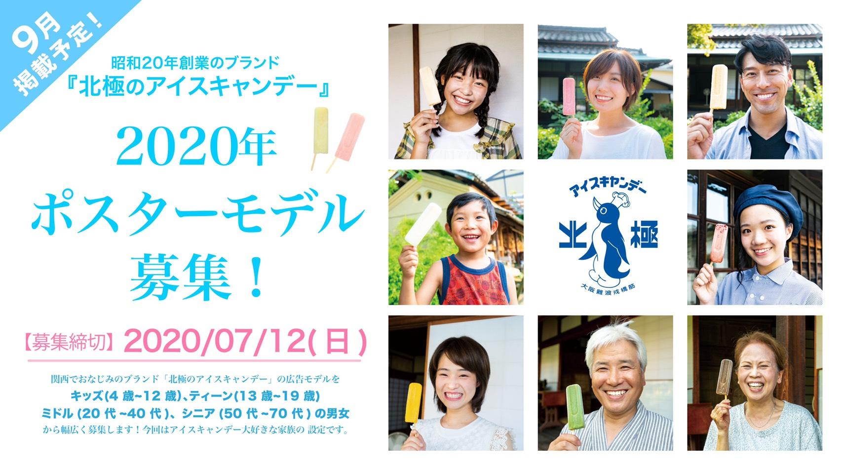 【応募受付終了】昭和20年創業のブランド『北極のアイスキャンデー』2020年ポスターモデル募集!