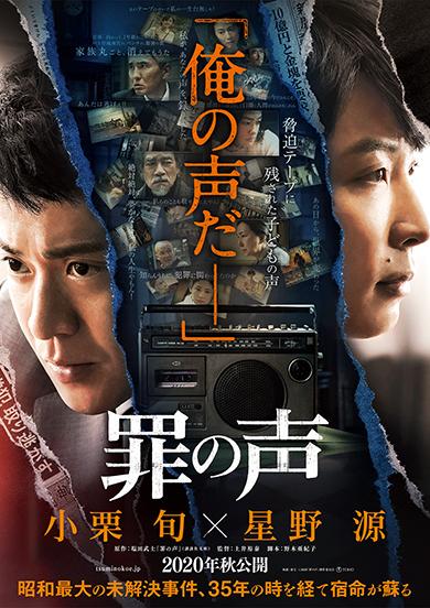 【出演情報】朝日湖子 / 映画「罪の声」出演