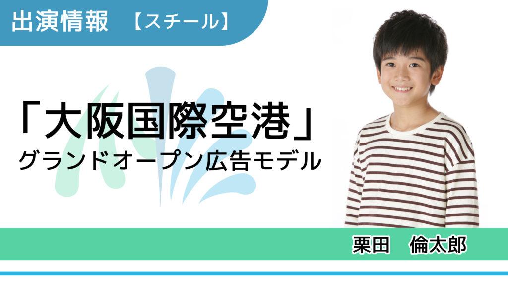 【出演情報】栗田倫太郎 / 大阪国際空港「グランドオープン」広告モデル