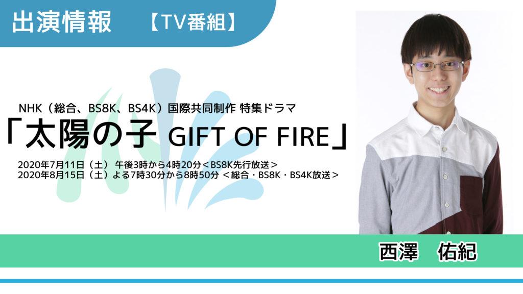 【出演情報】西澤佑紀 / NHK(総合、BS8K、BS4K)国際共同制作 特集ドラマ 「太陽の子 GIFT OF FIRE」出演