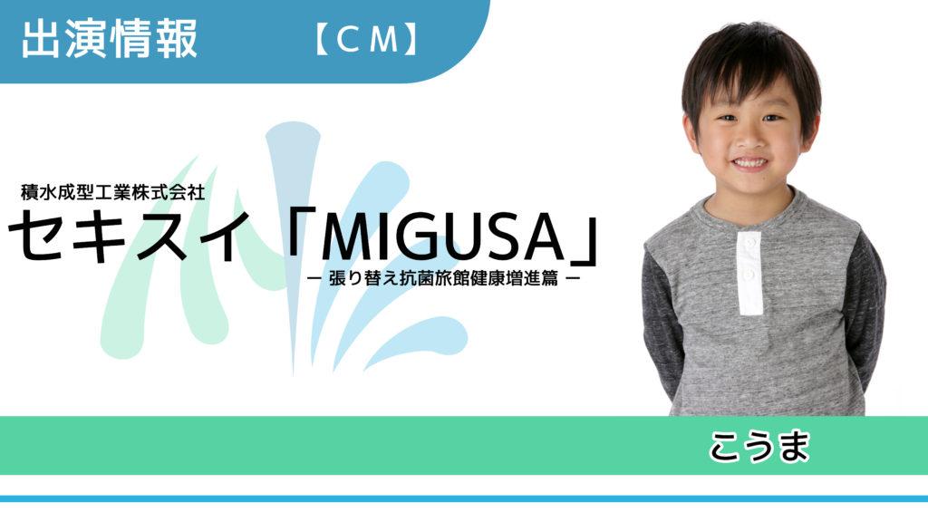 【出演情報】こうま / 積水成型工業「セキスイ畳 MIGUSA-張り替え抗菌旅館健康増進篇-」CM出演
