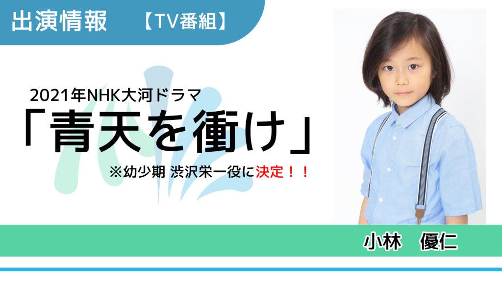 【出演情報】小林優仁 / 2021年大河ドラマ「青天を衝け」出演
