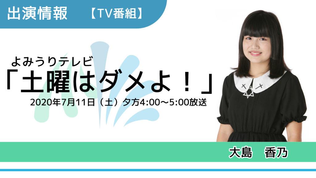 【出演情報】大島香乃 / よみうりテレビ『土曜はダメよ!』出演