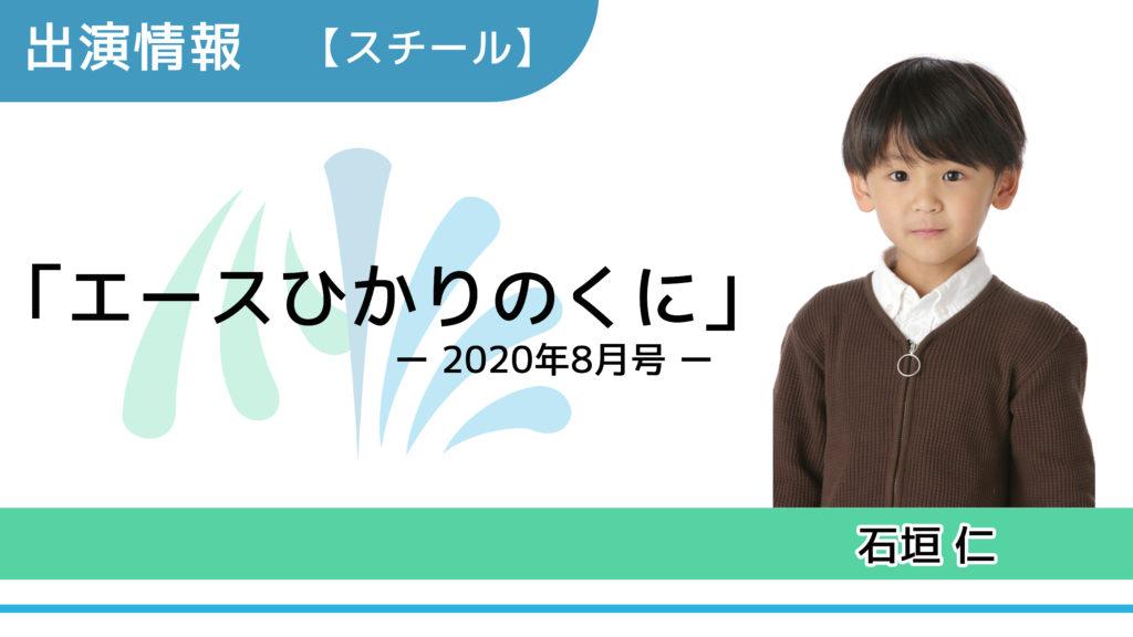 【出演情報】石垣仁 / 「エースひかりのくに2020年8月号」スチールモデル