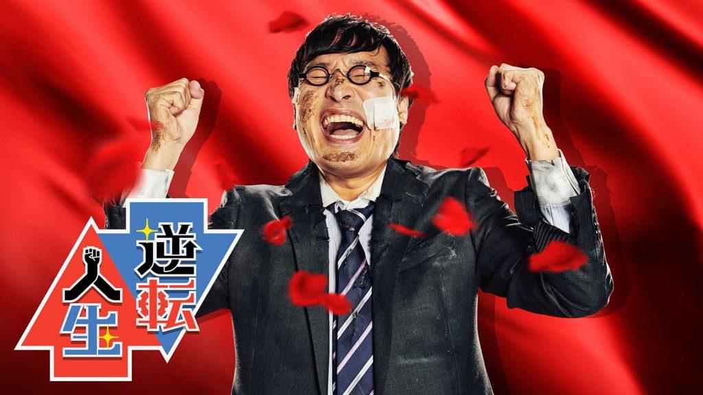 【出演情報】西沢映美 / NHK逆転人生「伝説のパンダ飼育員 命の大逆転劇」出演