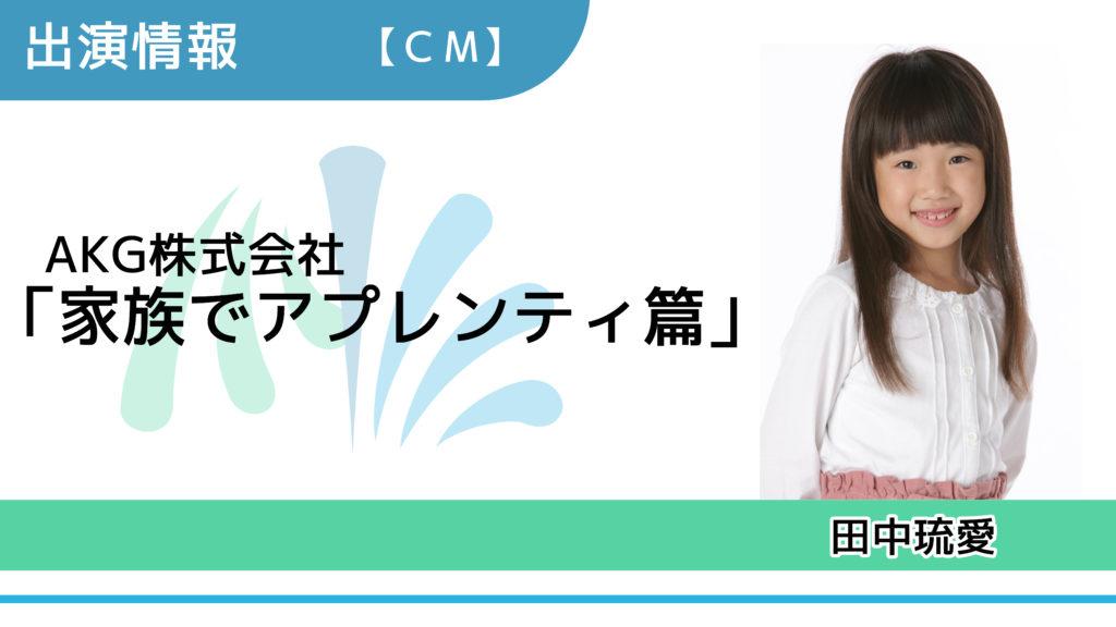 【出演情報】田中琉愛 / AKG株式会社「家族でアプレンティ篇」CM出演