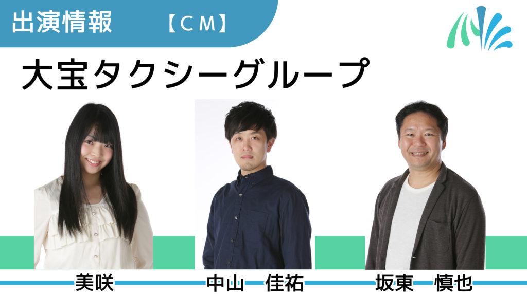 【出演情報】美咲、中山佳祐、坂東慎也 / 「大宝タクシーグループ」CM出演