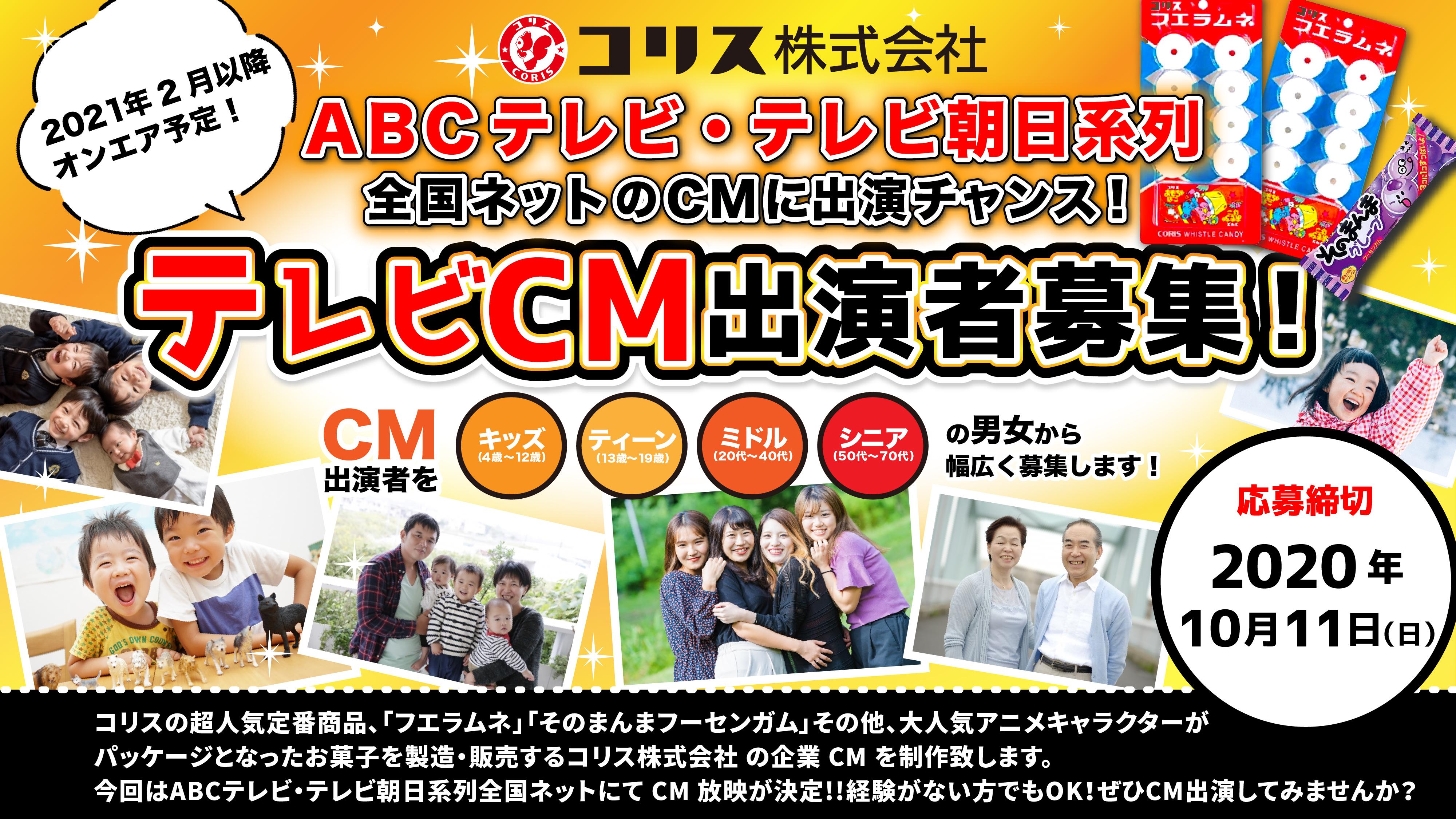ABCテレビ・テレビ朝日系列全国ネットにてCM放映決定! 「コリス株式会社」企業CM出演者募集!