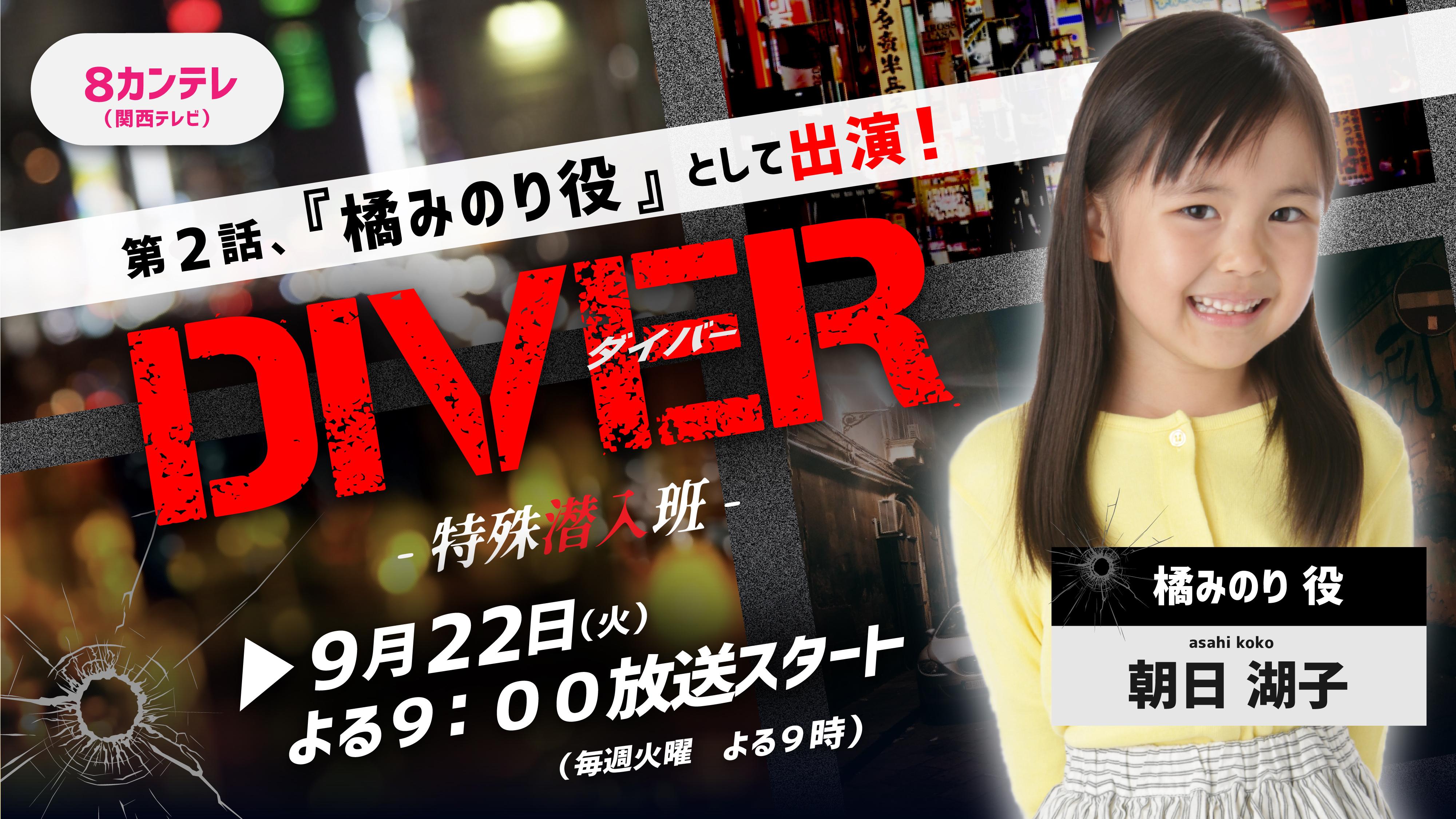 【出演情報】朝日湖子 / カンテレ・フジテレビ系連続ドラマ「DIVER-特殊潜入班-」出演