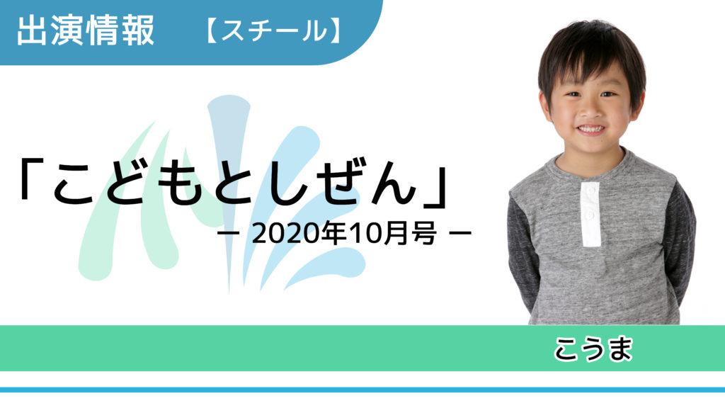 【出演情報】こうま / 「こどもとしぜん2020年10月号」スチールモデル