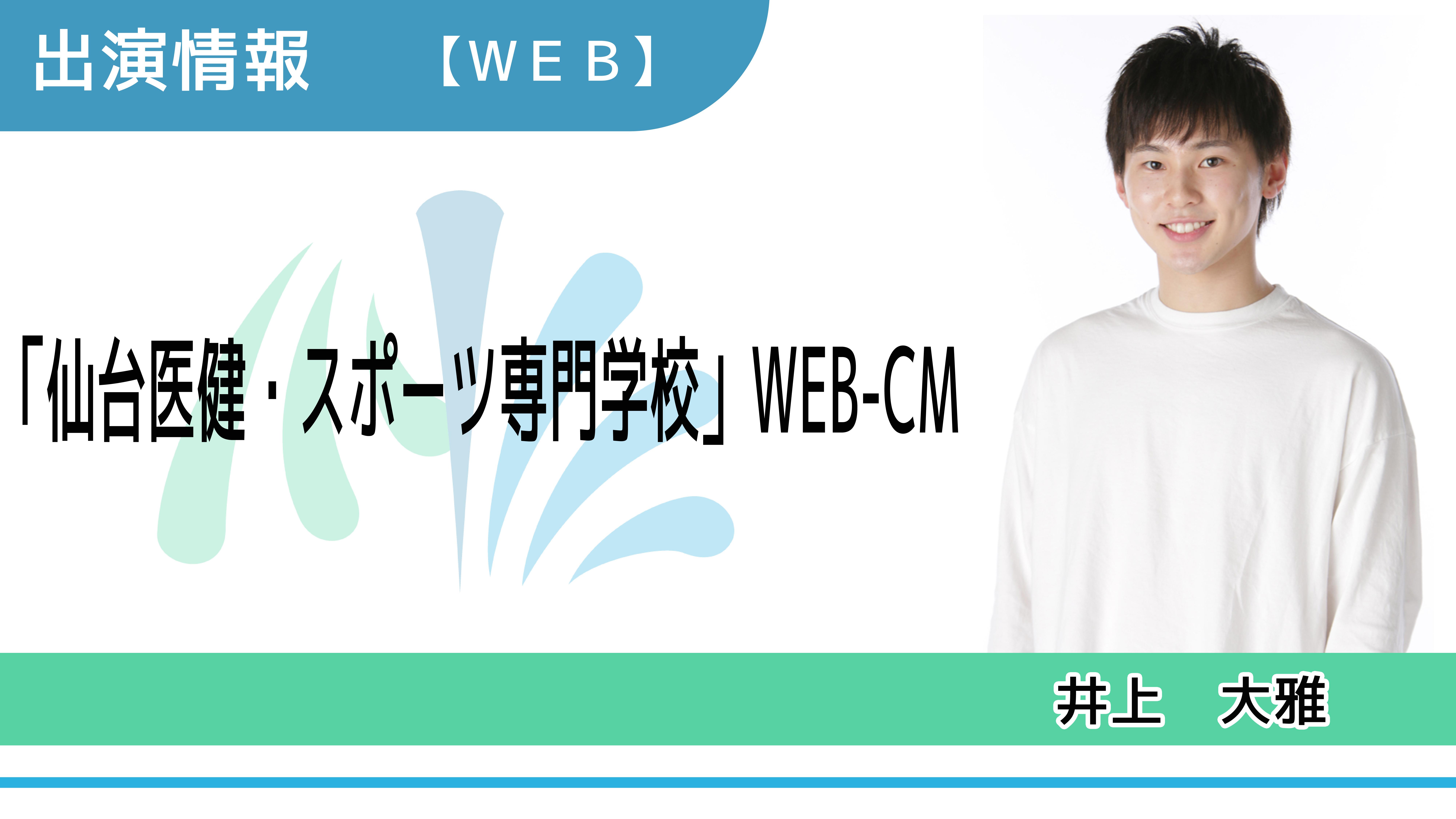 【出演情報】井上大雅 / 「仙台医健・スポーツ専門学校」WEB-CM出演