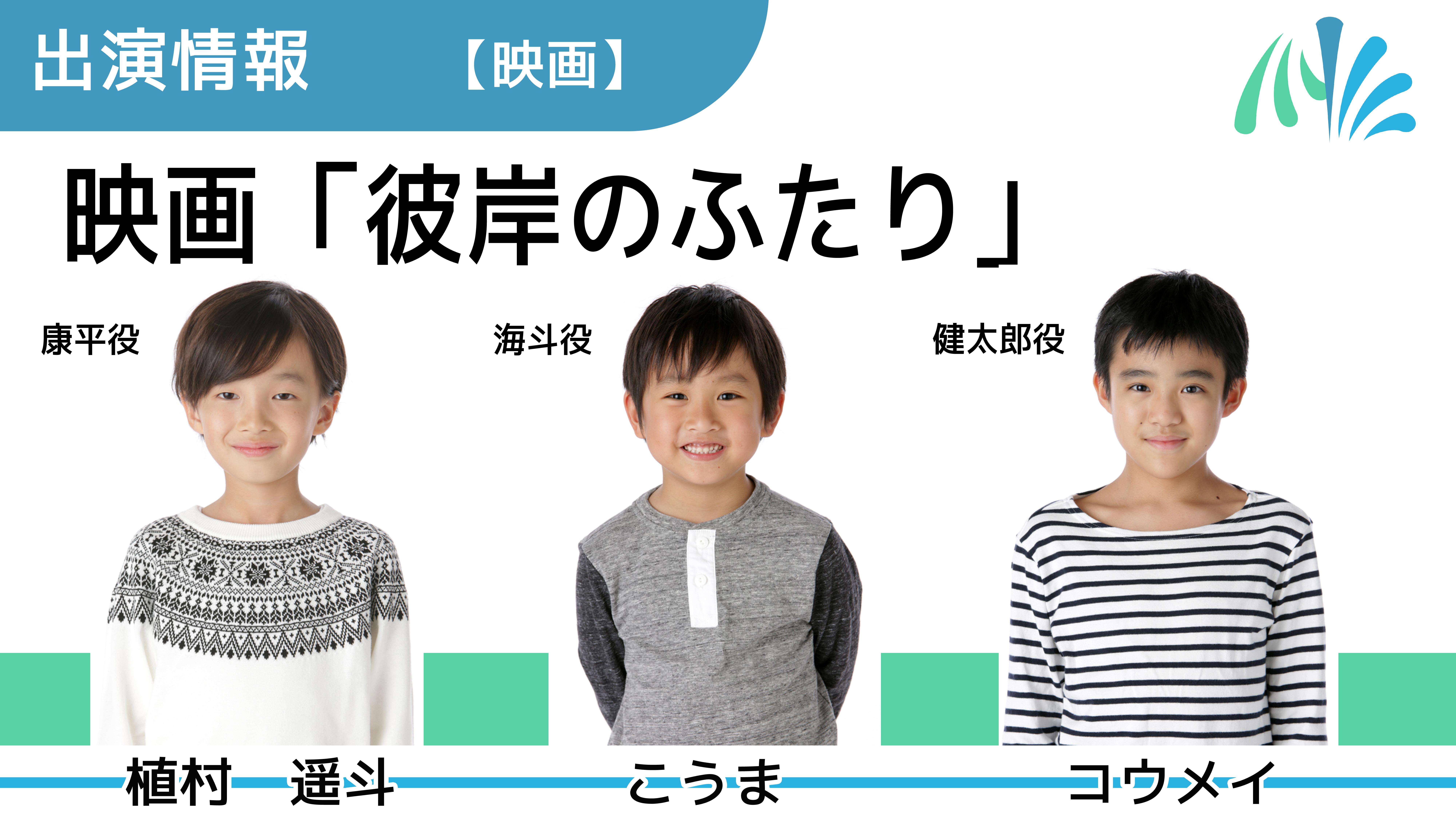 【出演情報】植村遥斗、こうま、コウメイ / 映画「彼岸のふたり」出演