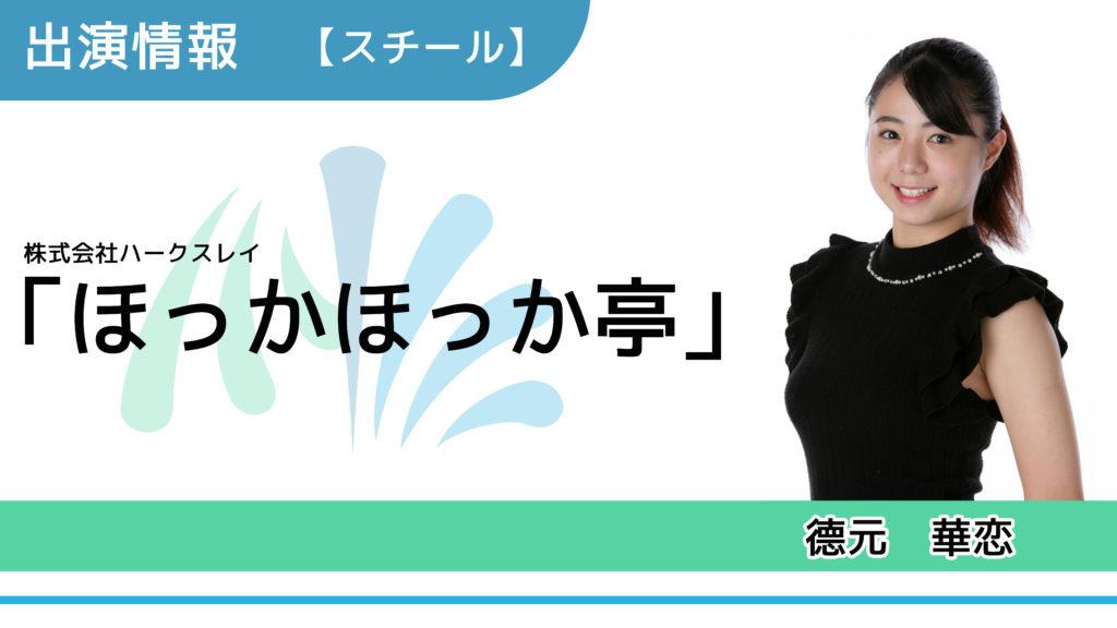 【出演情報】德元華恋 / 株式会社ハークスレイ「ほっかほっか亭」スチールモデル