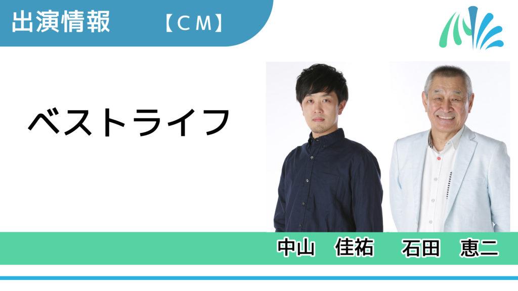 【出演情報】石田恵二、中山佳祐 / 「ベストライフ」CM出演