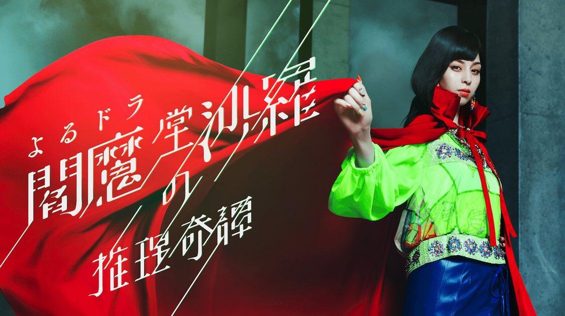 【出演情報】OFFICE MINAMIKAZE所属タレント多数出演 / NHKよるドラ「閻魔堂沙羅の推理奇譚」出演