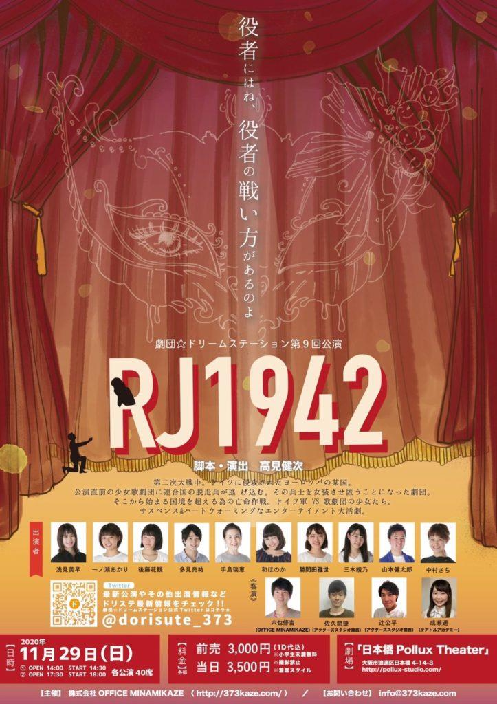 【公演情報】2020年11月29日(日)劇団☆ドリームステーション / 第9回公演『RJ1942』